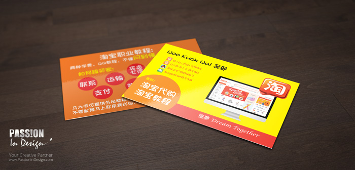 Business Card Printing & Delivery 名片设计影印及送货 - TaoBao Agent Tutor