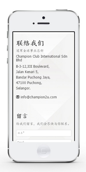 champion-iphone-contact