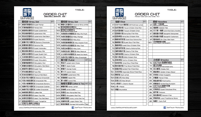 Menu Order Chit / Order List 冰临城下点菜单