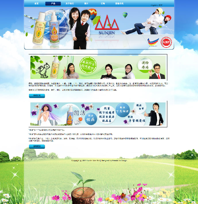 Ubat Traditional Sunjin Sdn Bhd Chinese Website