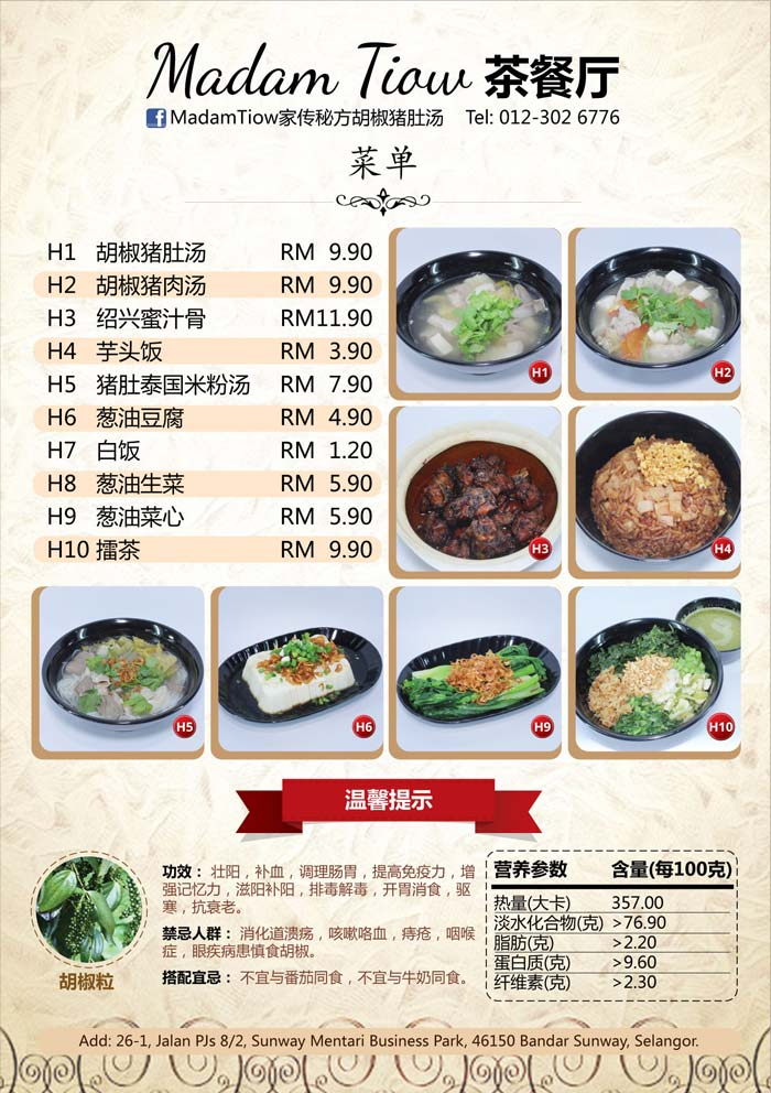 Madam Tiow Restaurant Menu Design - Front