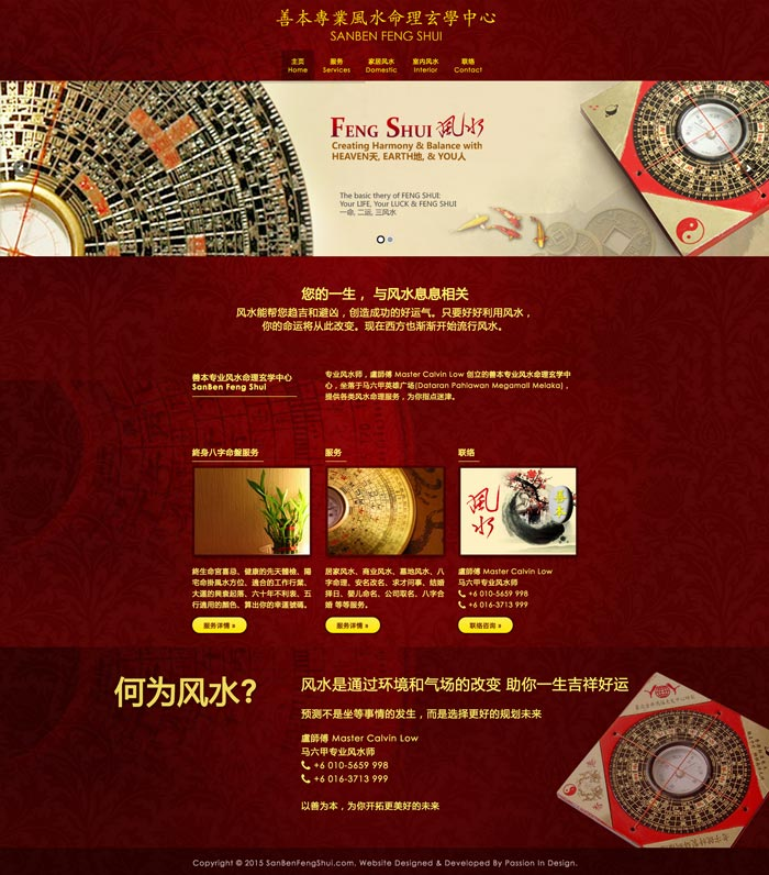 Traditional Feng Shui Website