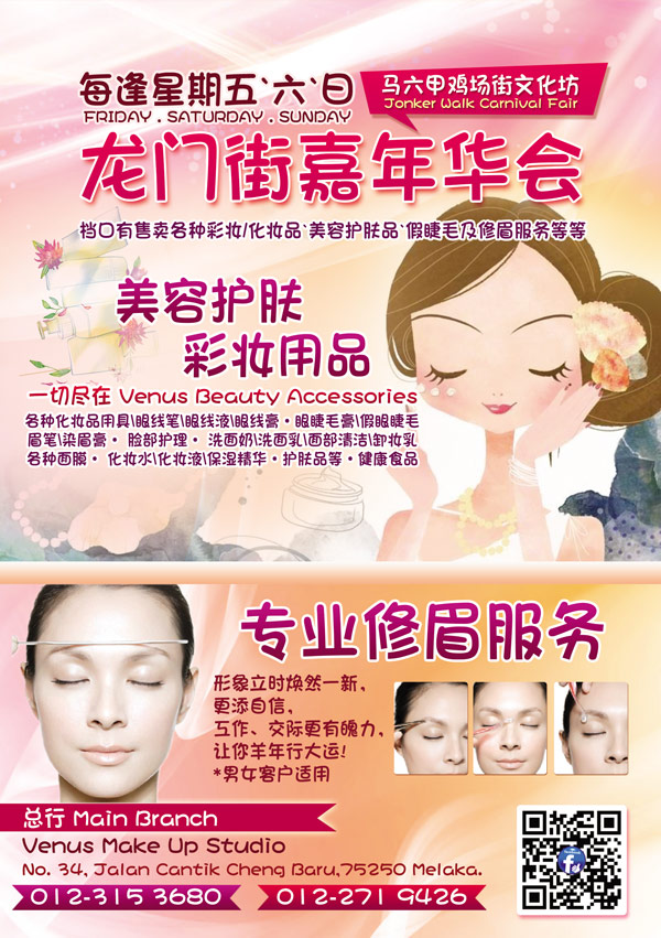 Venus Beauty Accessories Leaflet Design