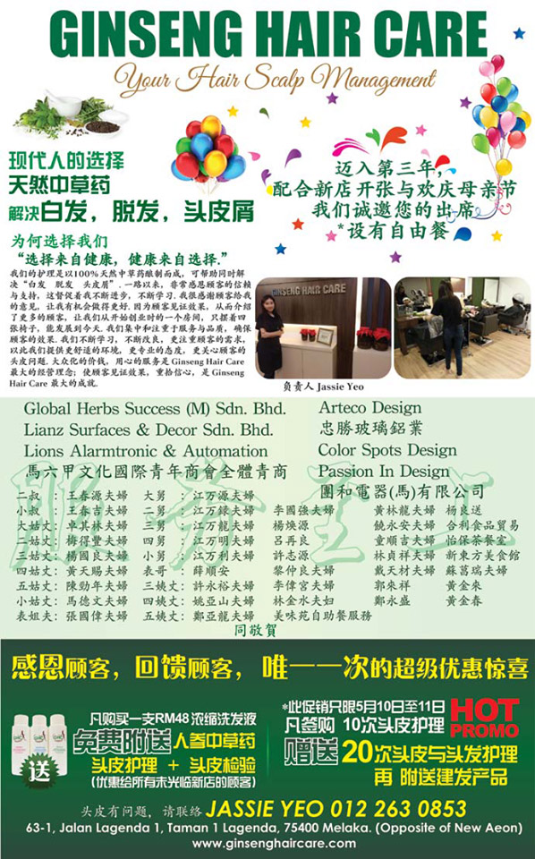 Ginseng Hair Care Grand Opening News Paper Design
