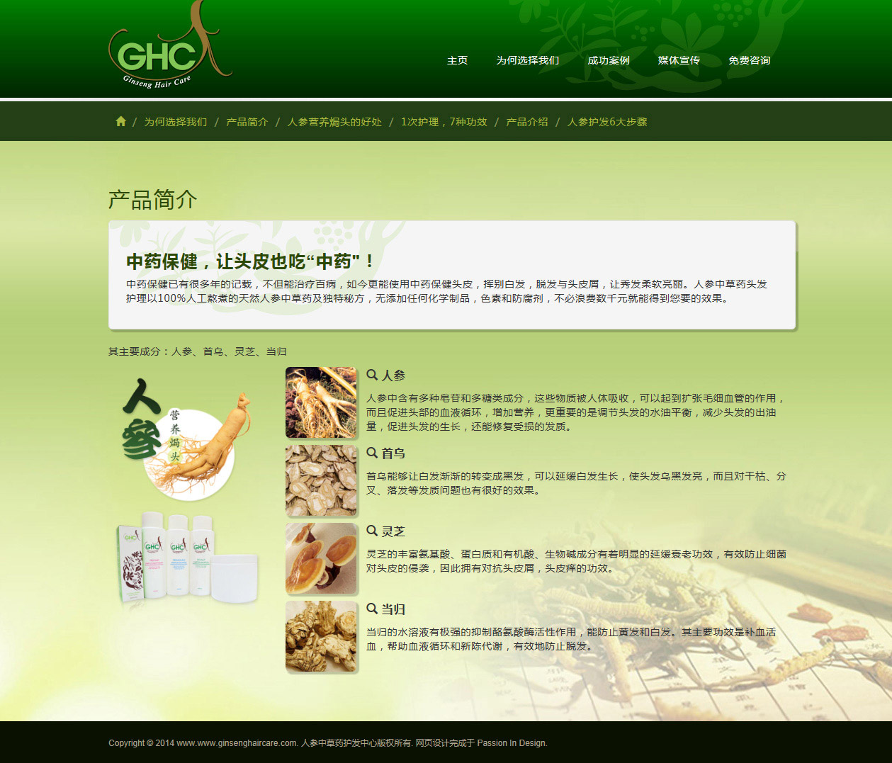 Ginseng Hair Care Website Inner Page Mock Up