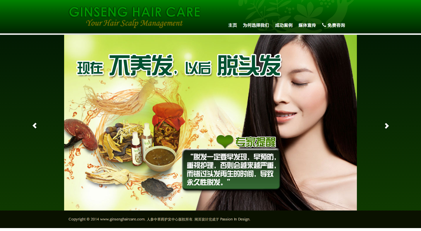Ginseng Hair Care Home Page Chinese Version