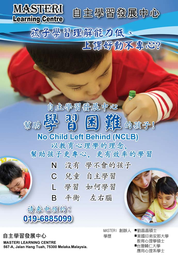 learning Centre Brochure/Flyer Chinese 1