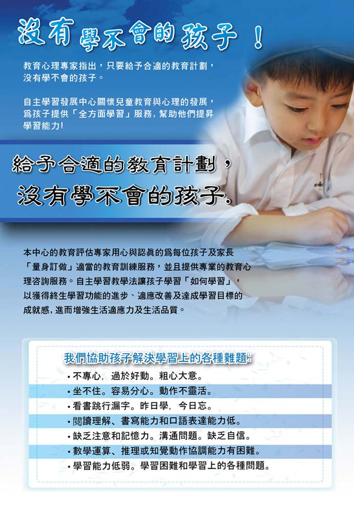 learning Centre Brochure/Flyer Chinese 2
