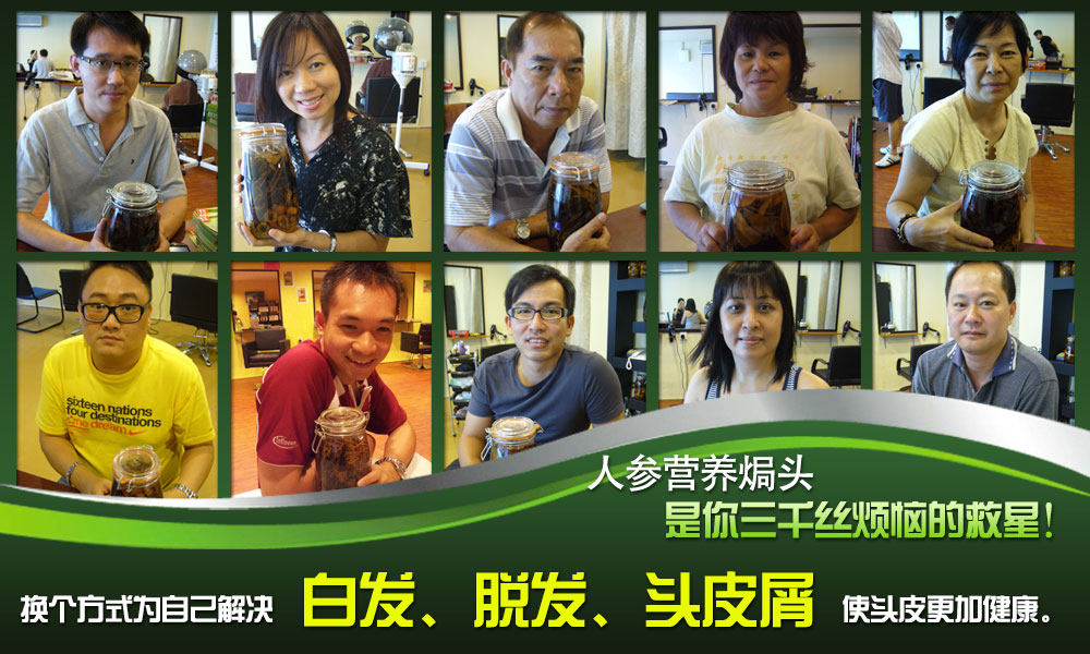 Ginseng Hair Care Chinese Testimonial Banner