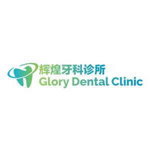 Business Website for GloryDentalSurgey.com