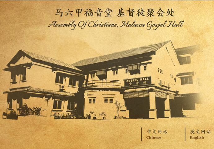 Malacca Gospel Hall – Website Design & Development